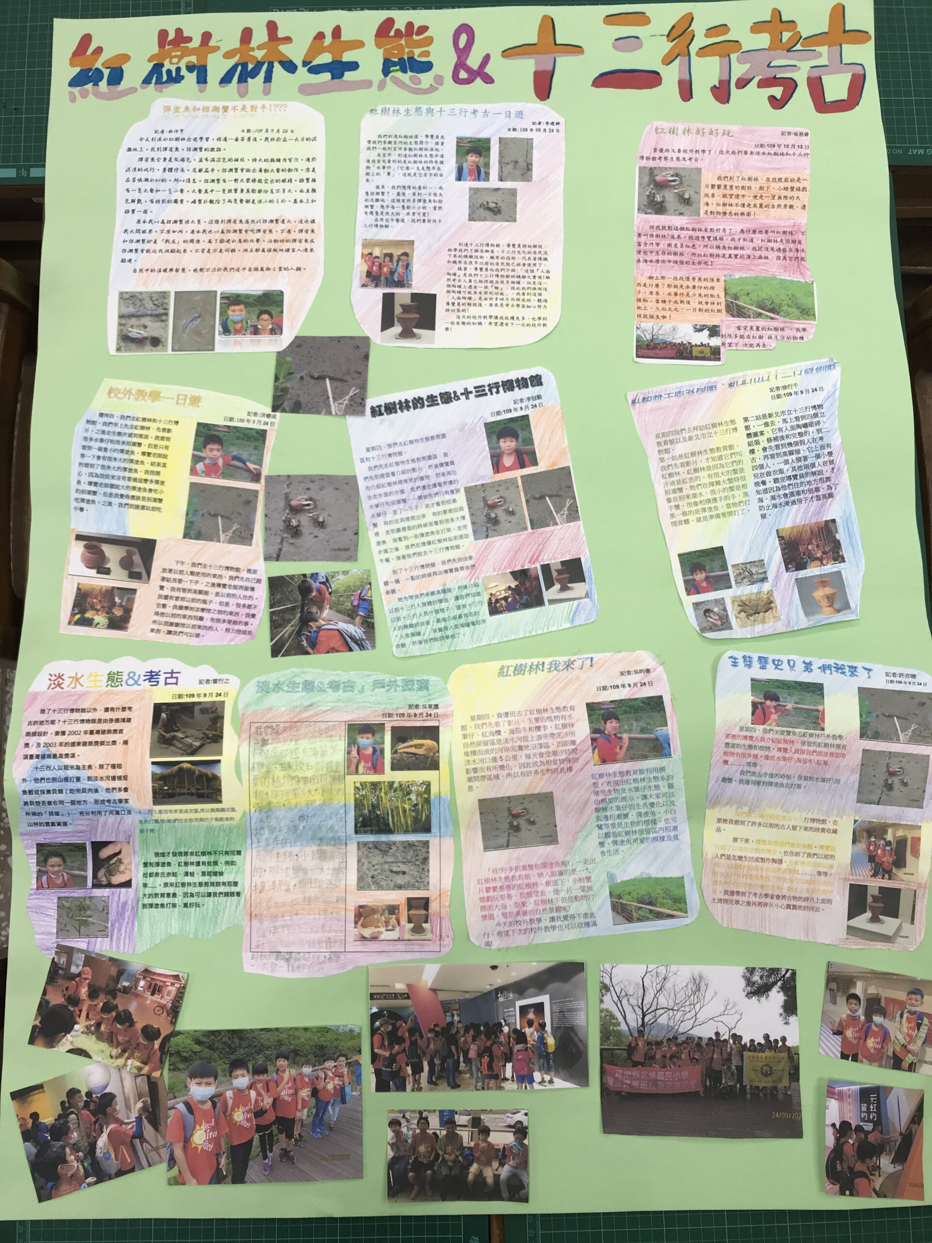 【四六年級】戶外探索記者報導與海報製作