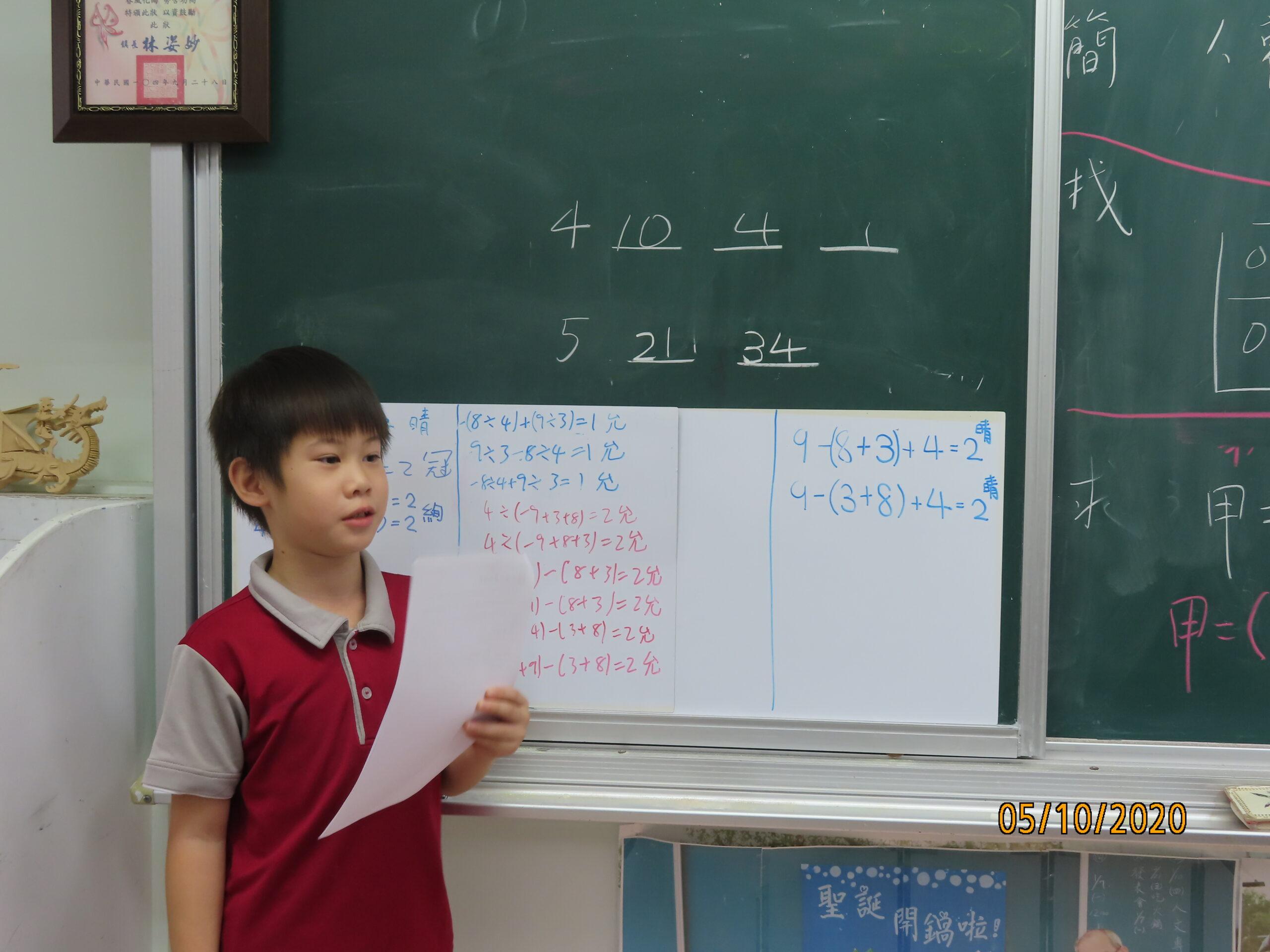 【四年級】推理數學-尋找規律