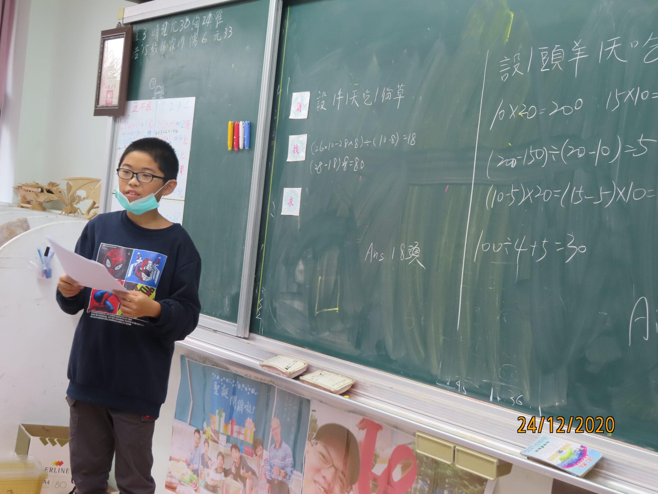 【六年級】推理數學–牛吃草問題