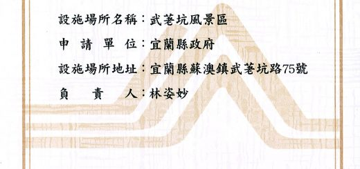 108年度環境教育評鑑合格證書