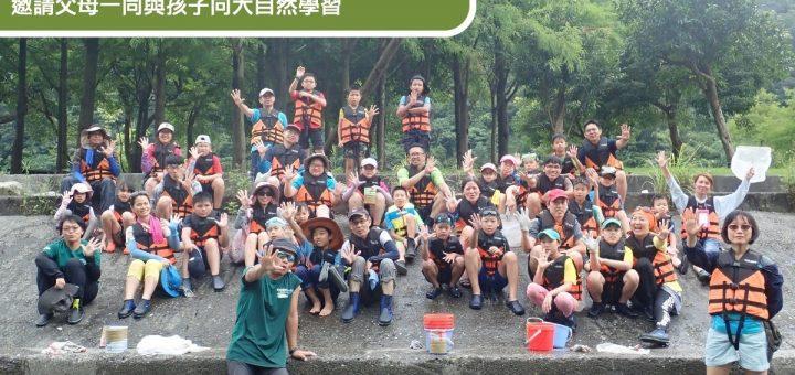 20200719親子共學體驗推廣活動(二)