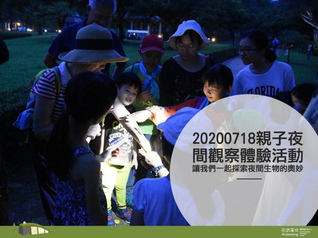 2020夏季【夜間生態觀察】教育推廣活動