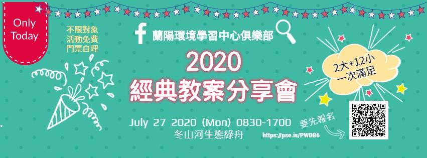 蘭陽環境學習中心俱樂部-2020經典教案分享會