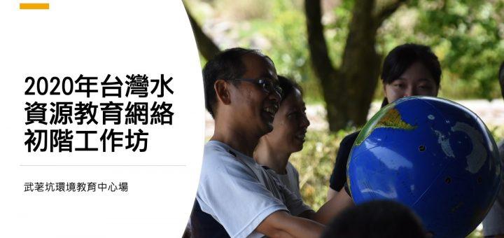 2020年台灣水資源教育網絡初階工作坊