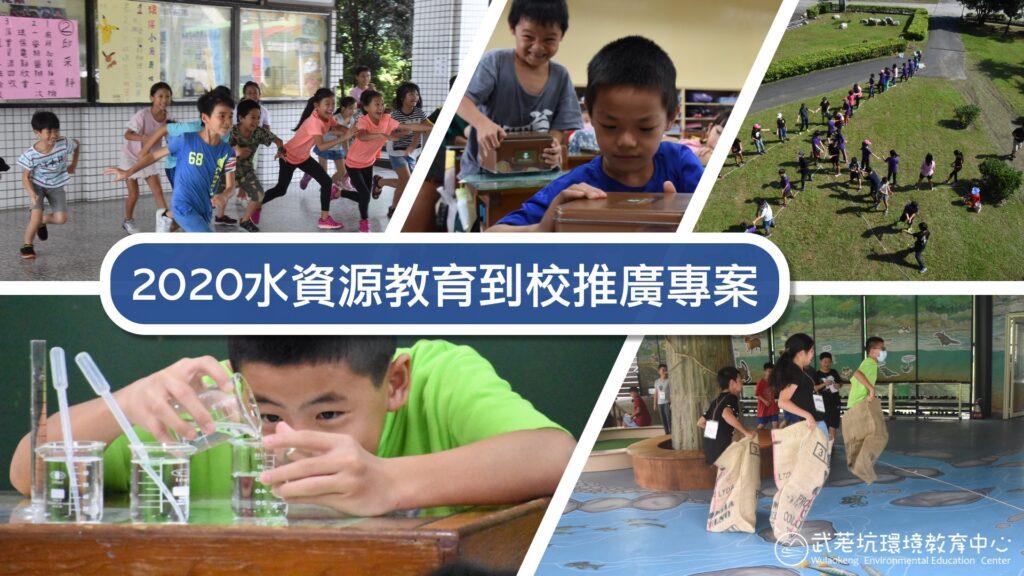 2020水資源教育到校推廣專案