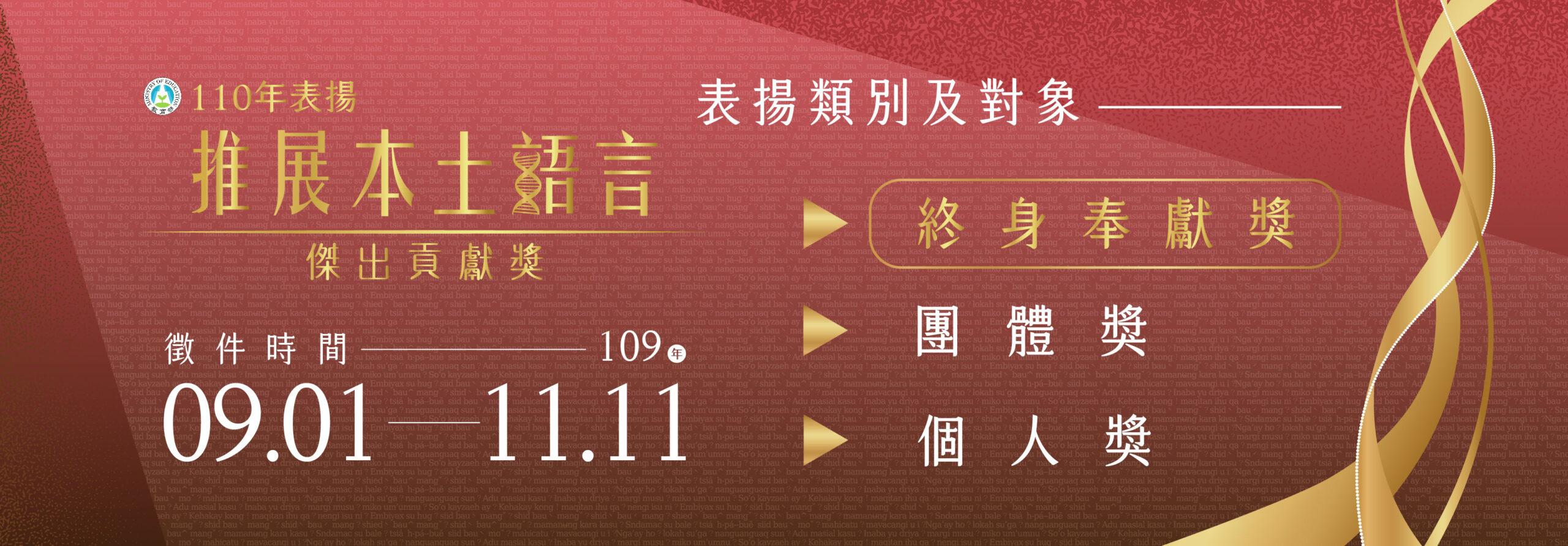 教育部「110年表揚推展本土語言傑出貢獻獎」徵件截止日展延至109年11月11日(星期三)止。