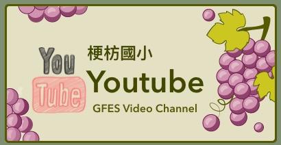 梗枋Youtube