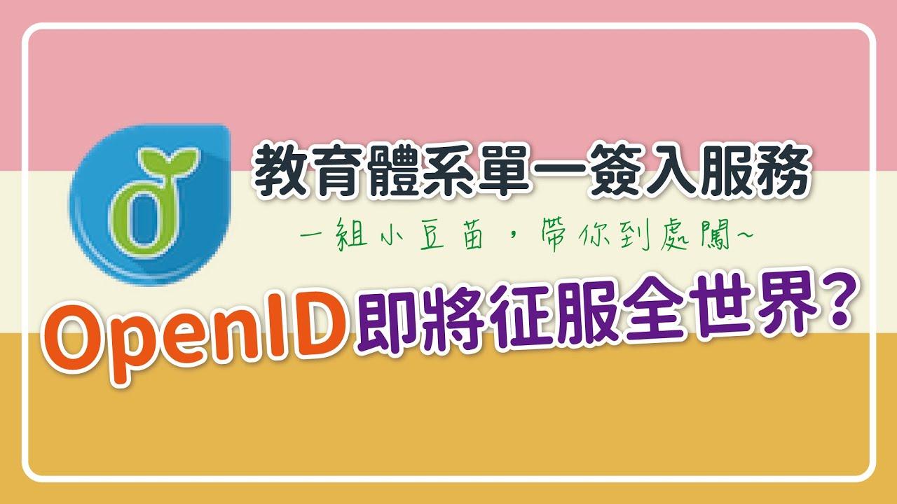 【單一簽入X宜蘭EDU】OpenID即將征服全世界?