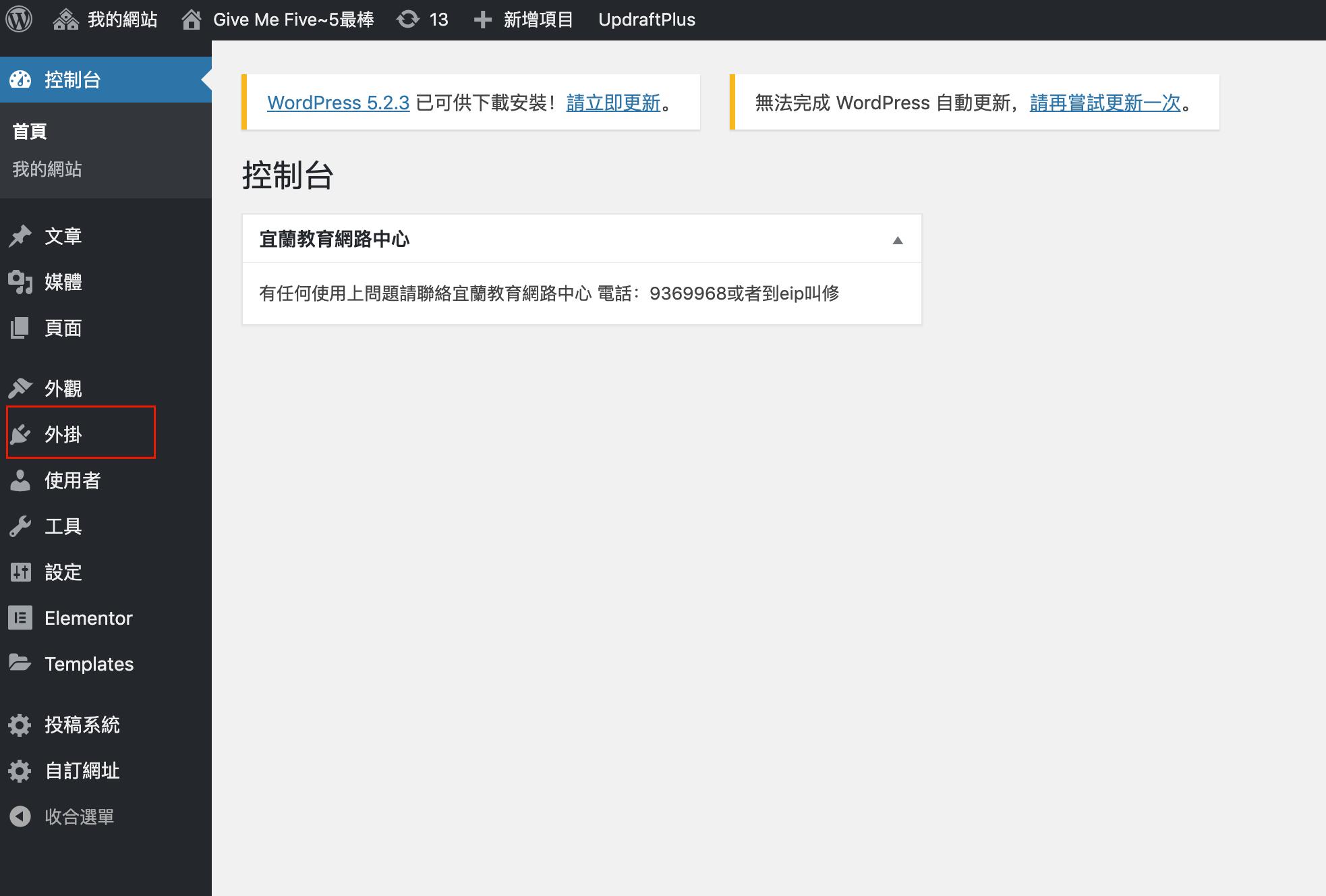 如何在部落格後台顯示瀏覽人數等數據?