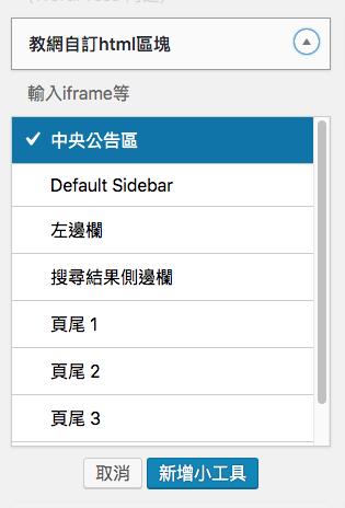 如何在網頁嵌入iframe,以嵌入Google 行事曆為例