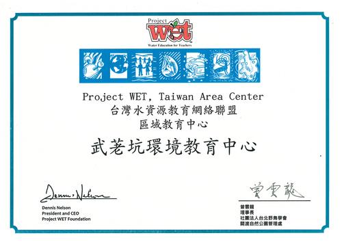 台灣水資源教育網絡聯盟-區域教育中心證書