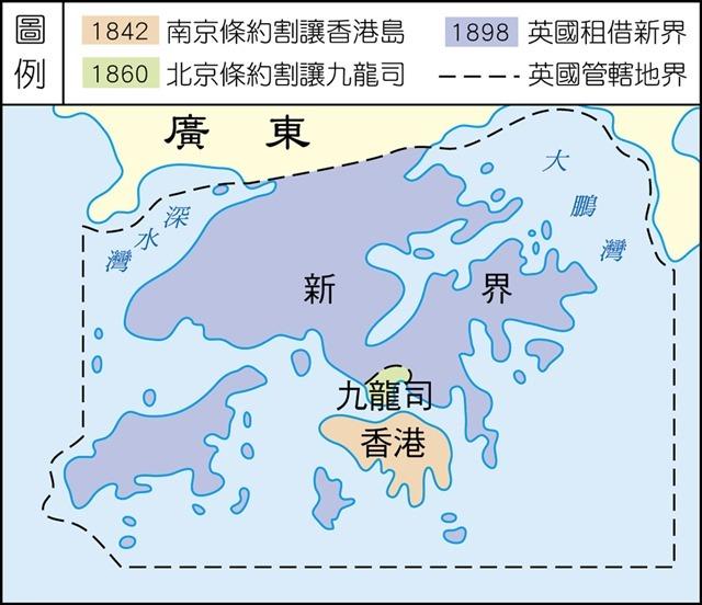 3-2-11_香港界址變遷圖
