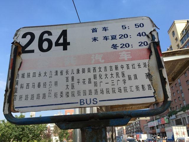 2016-07-08 15.32.55 長春的公交車 令人不敢領教 不過把我送到康平街 省一點錢也好