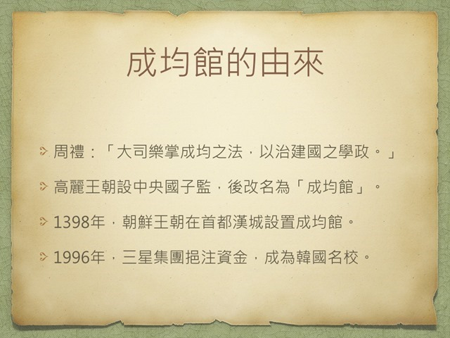 成均館羅曼史.012