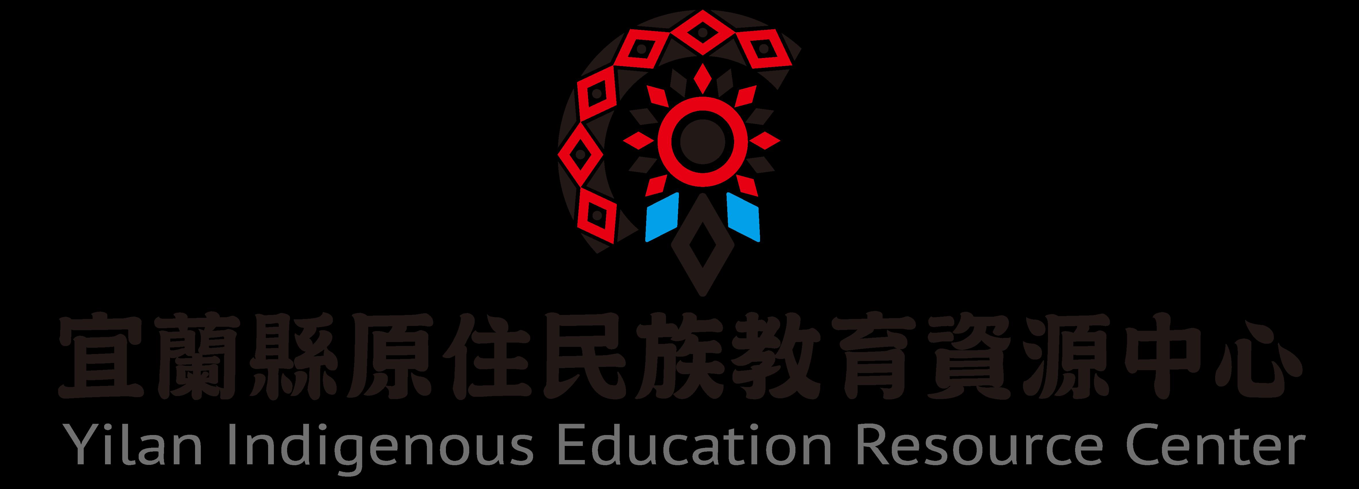 宜蘭縣原住民族教育資源中心
